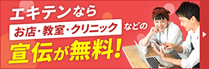 エキテンにお店を無料で掲載 詳しくはこちら